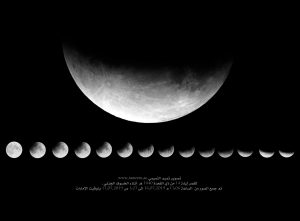 خسوف القمر Lunar Eclipse