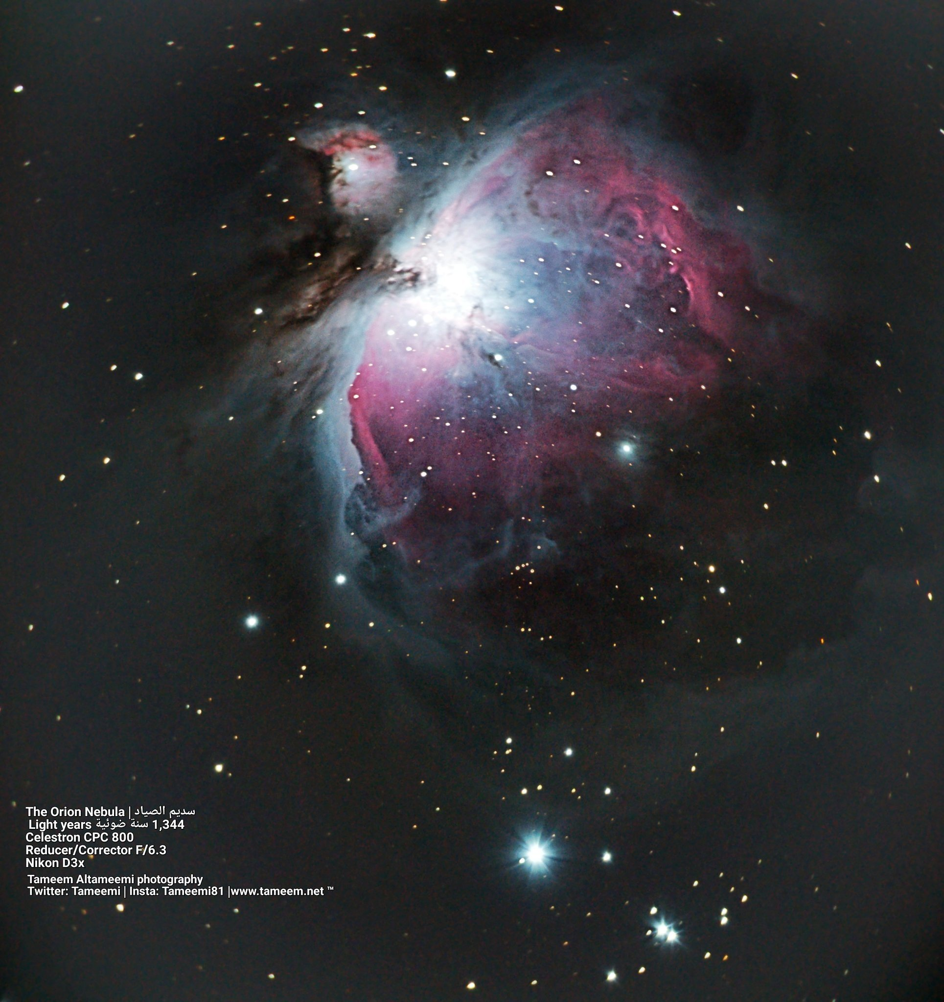 سديم الصياد Orion Nebula