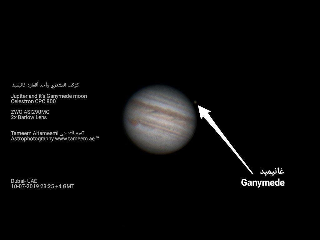 كوكب المشتري والقمر غانيميد