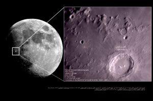 القمر وفوهة كوبرنيكوس