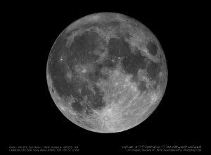 القمر بدرا Full moon