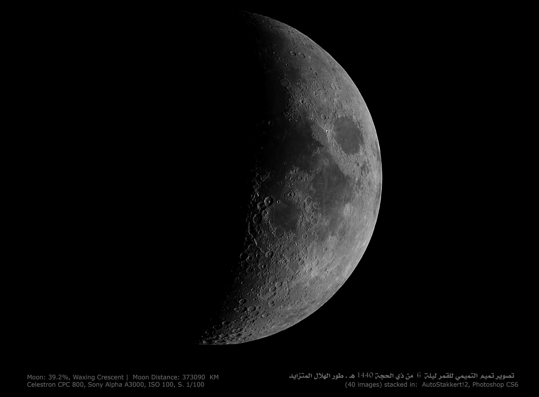 القمر The Moon