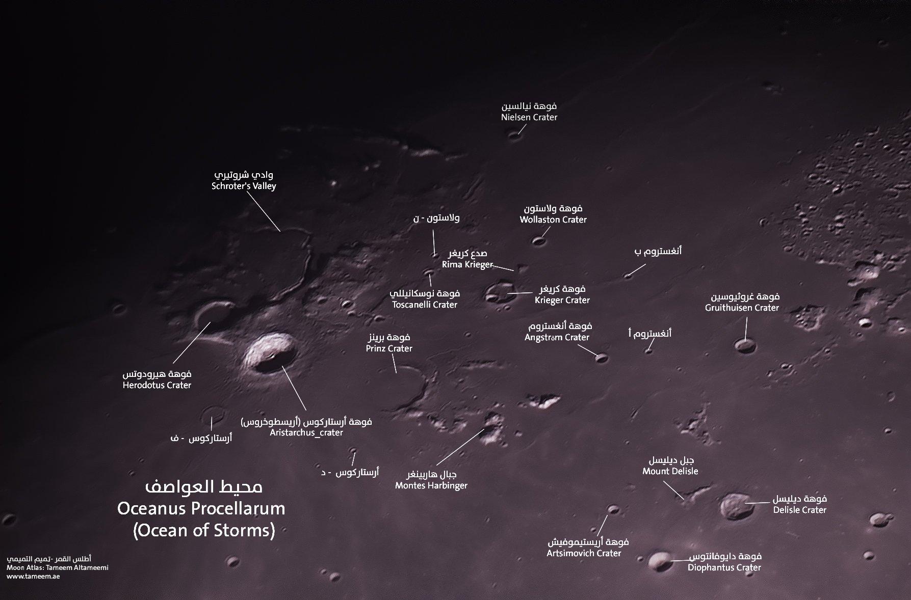 محيط العواصف – Oceanus Procellarum