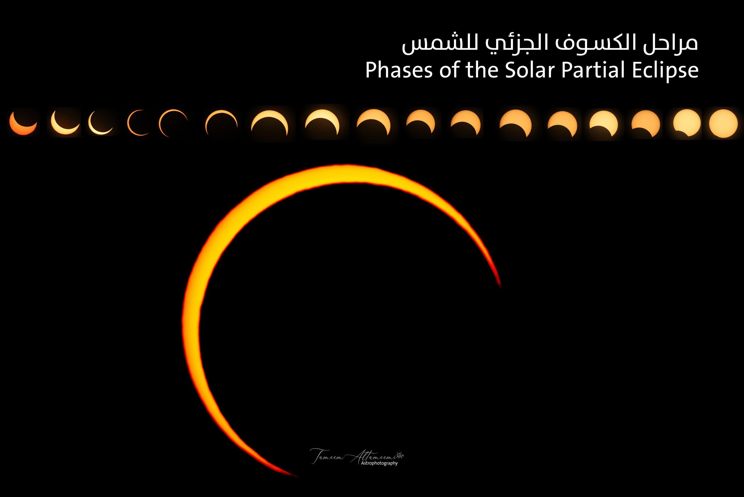 كسوف شمس الإمارات