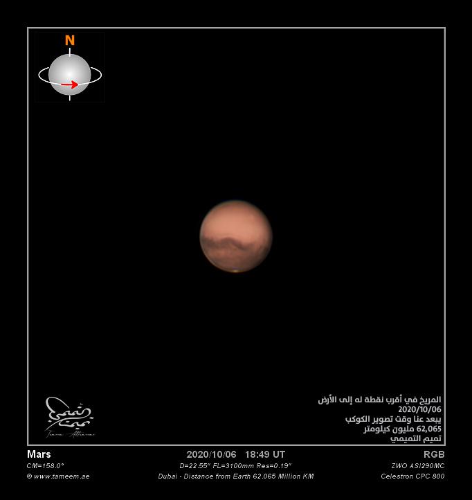 المريخ في أقرب مسافة إلى الأرض