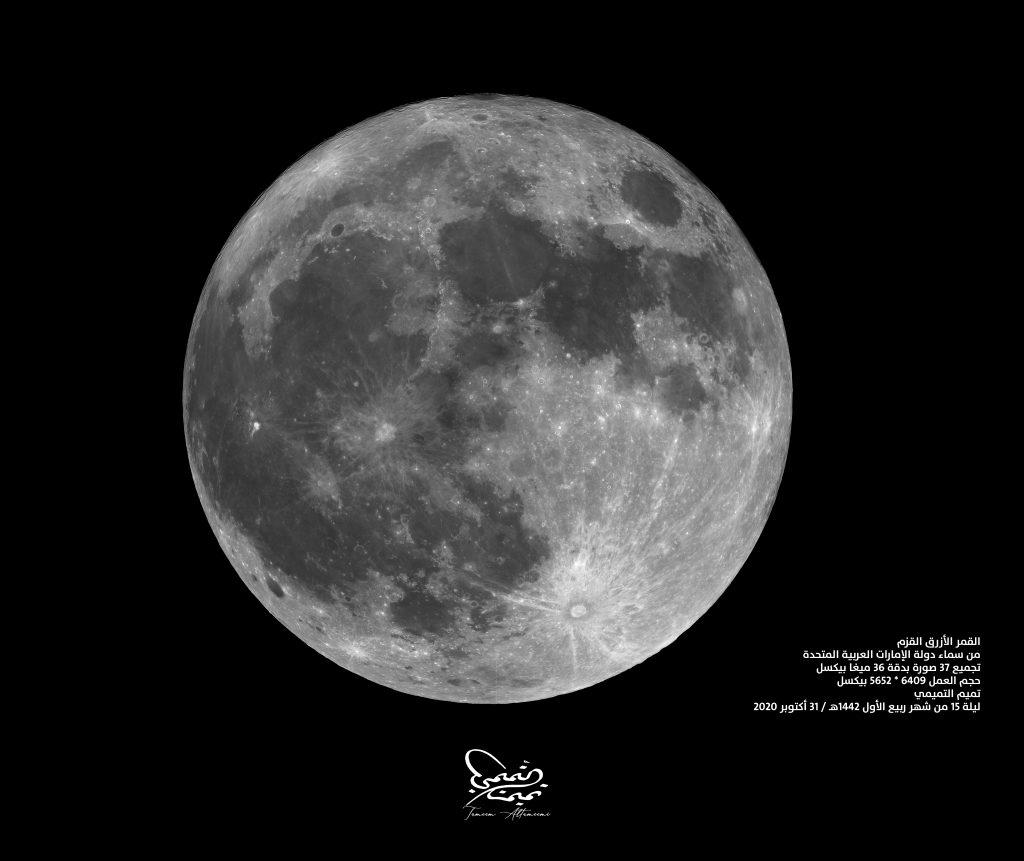 القمر الأزرق القزم - Blue Moon