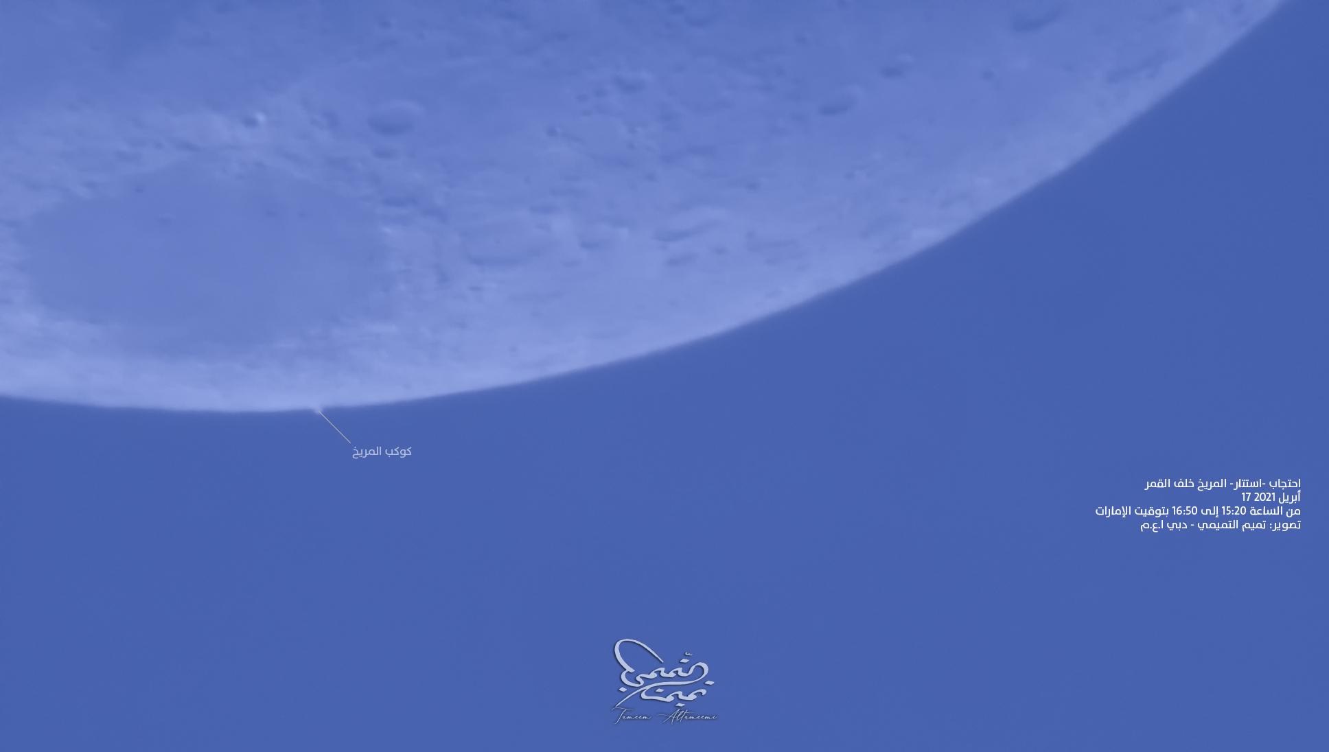استتار المريخ خلف القمر