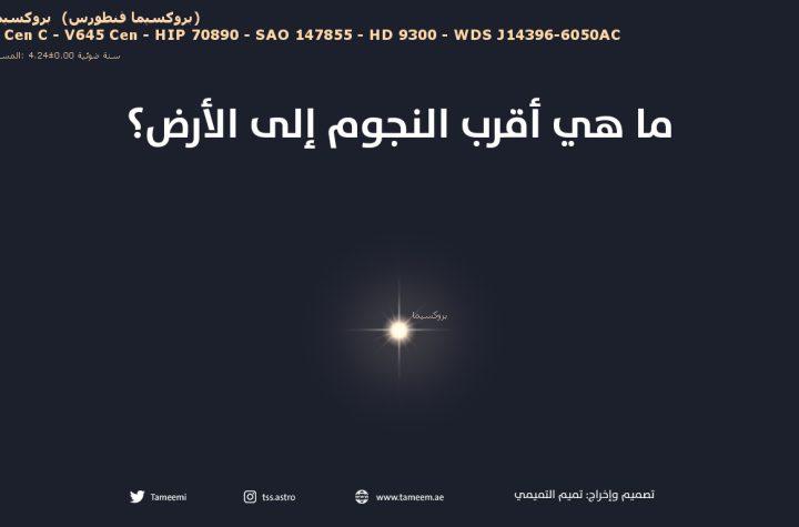 صورة نجم القنطور الأقرب
