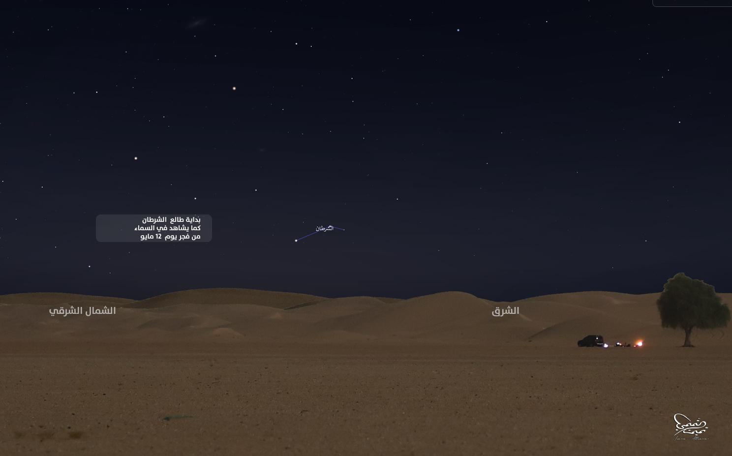 بداية طالع الشرطان كما يشاهد في السماء من فجر يوم 12 مايو